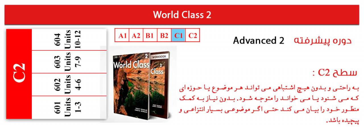 advanced 2,world class book
